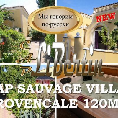Cap Sauvage Villa 120m²